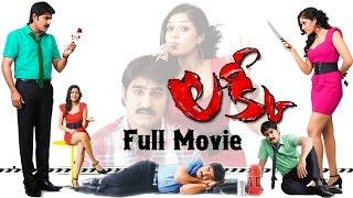 Lucky Telugu Full Length Movie || Srikanth, Meghana Raj & Roja