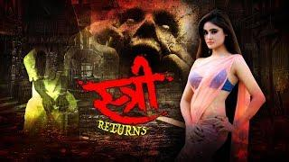 Stree Returns ( 2018 ) | New Released Full Hindi Dubbed Movie | New Hindi Movies 2018 | South Movie