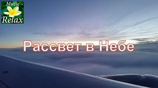 Музыка для Души - Рассвет в Небе, Полёт над Облаками