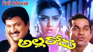 Allarodu Full Length Telugu Movie ||Rajendra Prasad, Surabhi || Ganesh Videos - DVD Rip..
