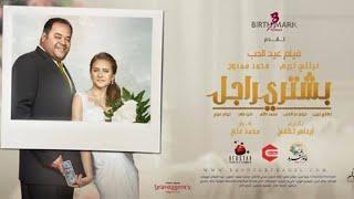 افلام مصريه جديده فيلم مصري جديد كامل بجوده عاليه 2018 HD