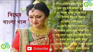 Bengali Wedding Songs Collection HD Audio | Mixed ADDA