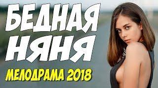 Мелодрама возбудила всех! ** БЕДНАЯ НЯНЯ ** Русские мелодрамы 2018 новинки HD
