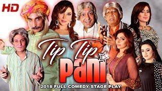 TIP TIP PANI (2018) IFTIKHAR THAKUR, ZAFRI KHAN & KHUSHBOO - LATEST STAGE DRAMA - HI-TECH MUSIC