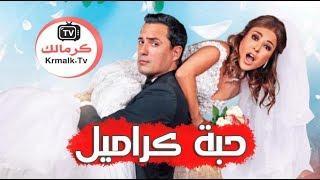 فيلم مصري حبة كراميل 2018-film misri 2018 HD