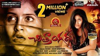 Anjali Chitrangada Full Movie - 2018 Telugu Movies - Anjali, Sapthagiri - Bhaagamathie G Ashok