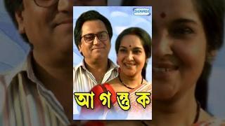 Agantuk - Superhit Bengali Movie - Satyajit Ray | Utpal Dutt | Mamata Shankar | Deepankar De