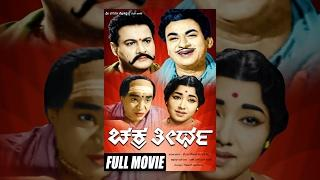 Chakratheertha -- ಚಕ್ರತೀರ್ಥ | Kannada Full HD Movie | Dr.Rajkumar | Jayanthi | Family Drama Movie