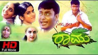 Namma Preethiya Ramu | Comedy Drama | Kannada Full HD Movie | Darshan, Navya | Upload 2016