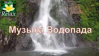 Музыка для Души - Инструментальная Релакс Подборка |  Водопад на Бали